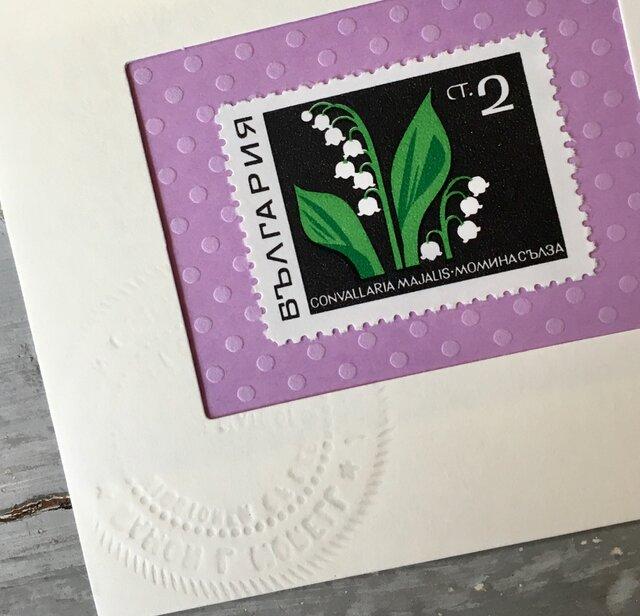 ちいさなartmuseum BULGARIA stampの画像1枚目