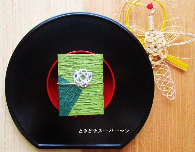 京都水引×福豆文庫「ときどきスーパーマン」の画像1枚目