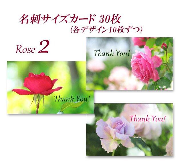 咲き誇るバラたち   名刺サイズサンキューカード   30枚の画像1枚目