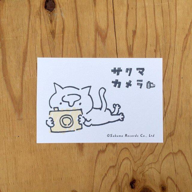 サクマカメラポストカード 寝転びながらカメラをかまえるサクマの画像1枚目