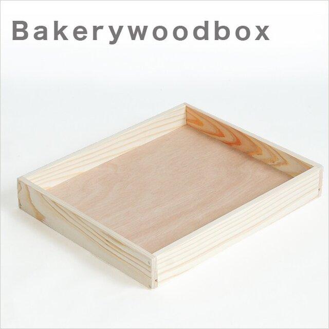 ベーカリーウッドボックス Mサイズ 木箱 トレイ ブレッド パンの画像1枚目