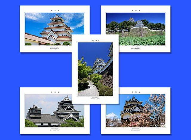 選べる5枚「日本の城A」ポストカードの画像1枚目
