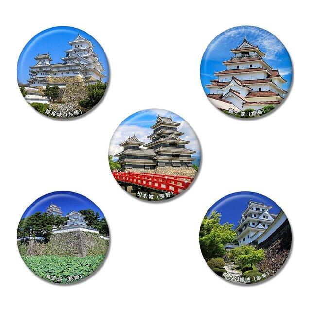 選べ5個「日本の城A」缶バッジの画像1枚目