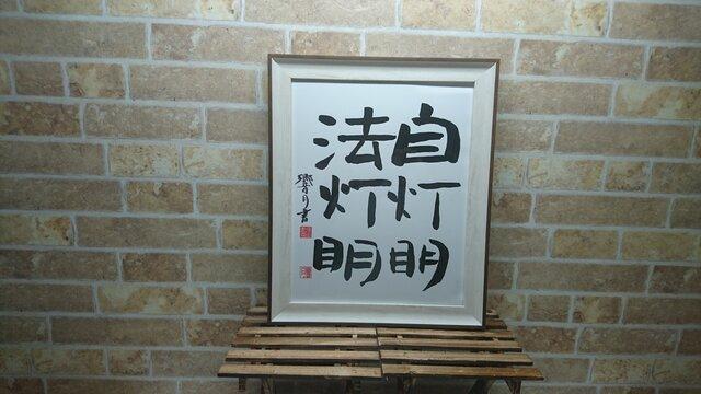禅語   ~自灯明 法灯明の画像1枚目