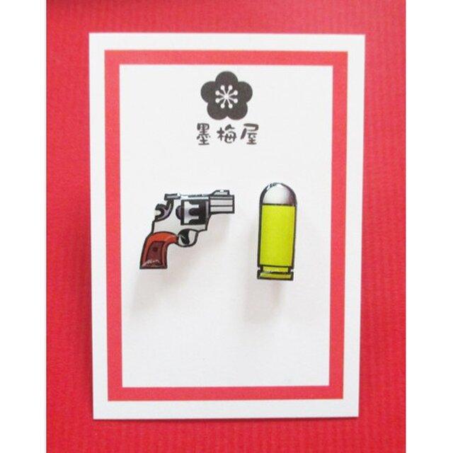 拳銃と弾丸ピアスの画像1枚目