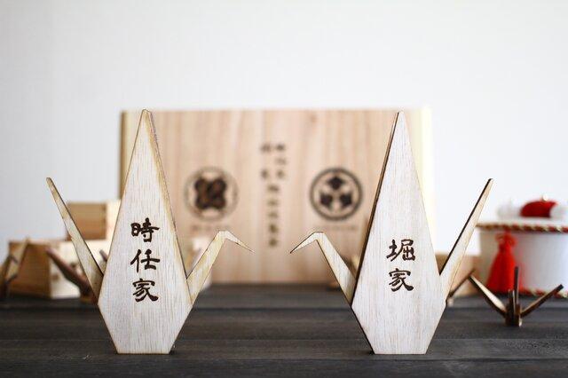 和装婚に◎折り鶴の受付プレート両家名入れ2羽セット/Mサイズの画像1枚目