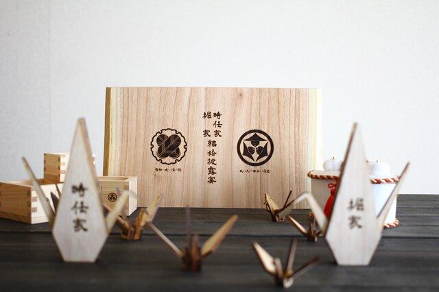 和装婚に◎木製家紋ウェルカムボード&折り鶴デザイン受付両家名入れ2羽の3点セットの画像1枚目