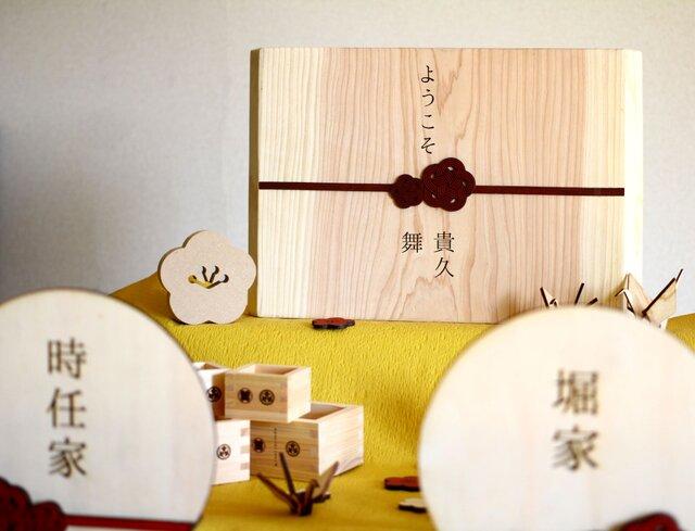 和装婚に◎木製水引ウェルカムボード オーダーメイドの画像1枚目