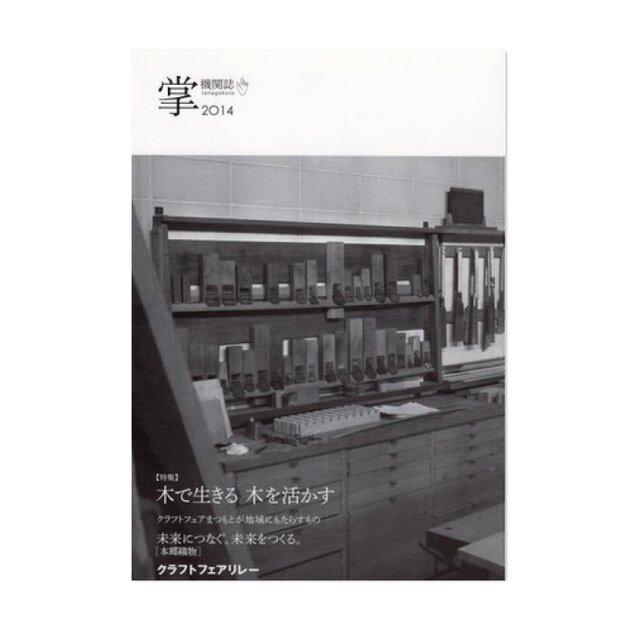 書籍「掌2014」の画像1枚目