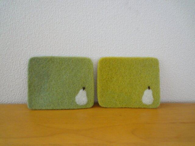 羊毛フェルトコースター*洋梨の画像1枚目