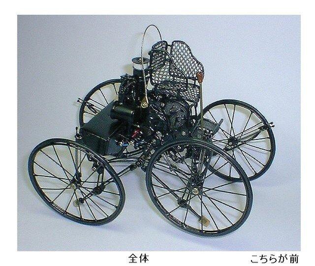 超古風自動車模型 / ディープ・ドーン 号(Deep Dawn)の画像1枚目