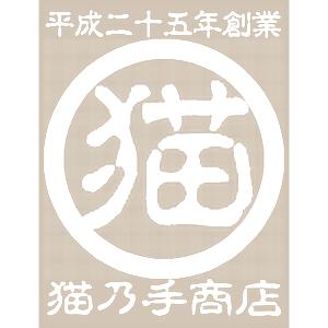 縮緬福猫 日傘 その十七の画像1枚目