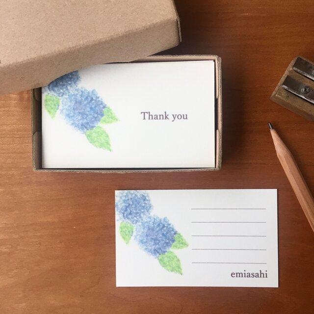 紫陽花のメッセージカード ショップカード 名刺 アクセサリー台紙50枚の画像1枚目