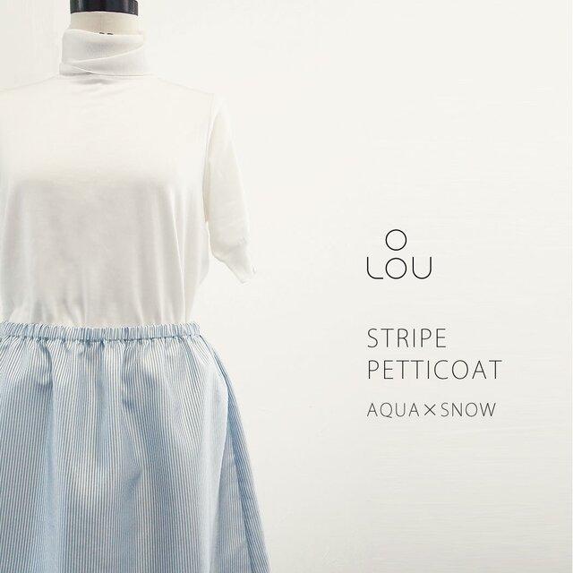 ペチコート ストライプ アクア×ホワイト 水色×白 ブルー ●LULU-AQUA●の画像1枚目