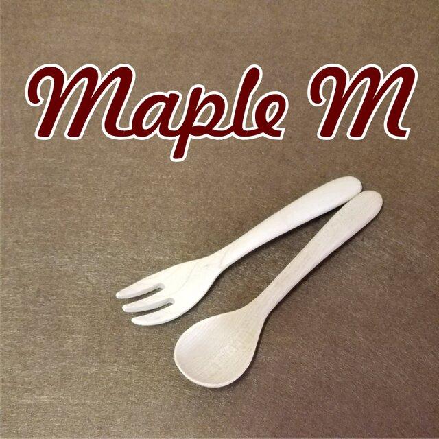 名入れ|メープルのスプーン&フォークMの画像1枚目