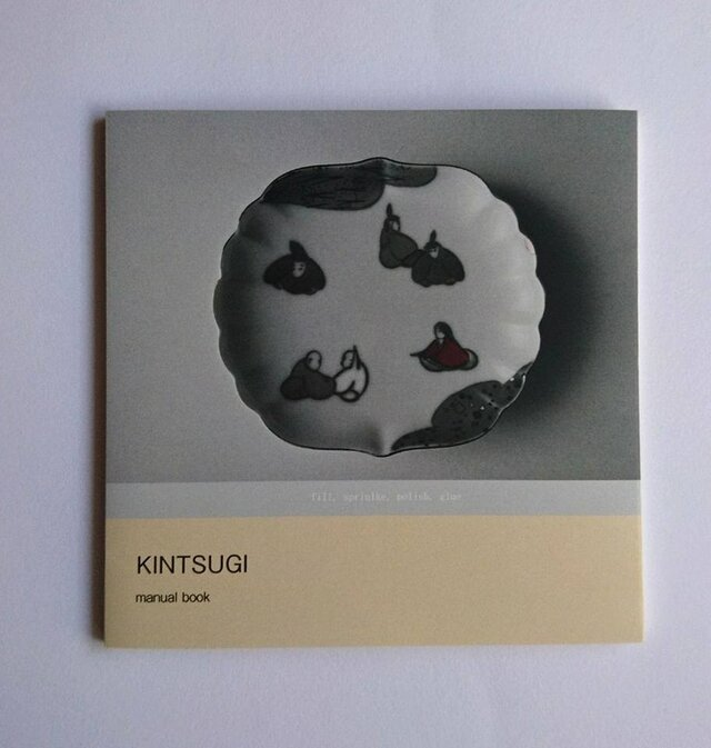 KINTSUGI manualbook 金継ぎマニュアル本英語版の画像1枚目
