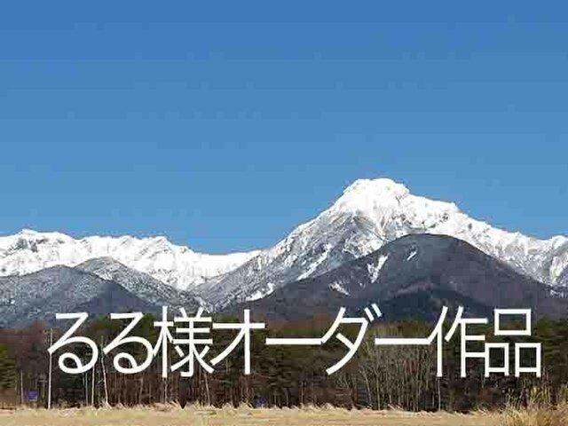 八ヶ岳〜るる様オーダー作品の画像1枚目