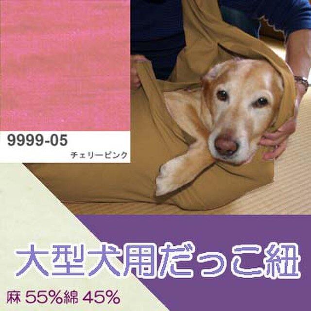 大型犬用抱っこ紐(チェリーピンク) 麻55%綿45%の画像1枚目