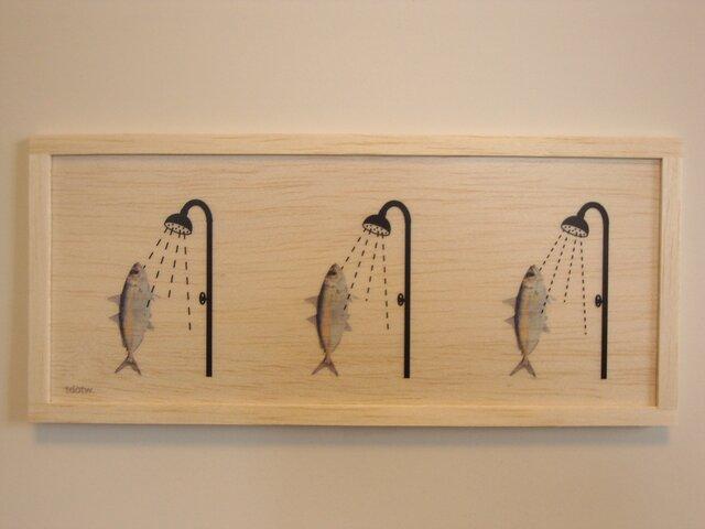 fish and showerの画像1枚目