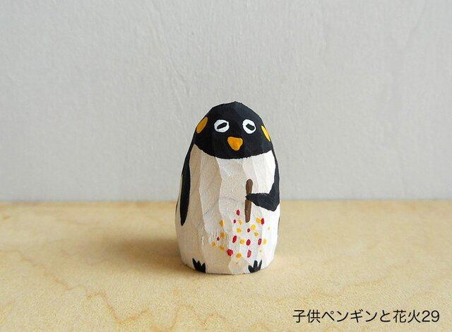 木彫り 子供ペンギンと線香花火29の画像1枚目