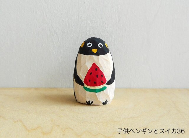 木彫り 子供ペンギンとスイカ36の画像1枚目