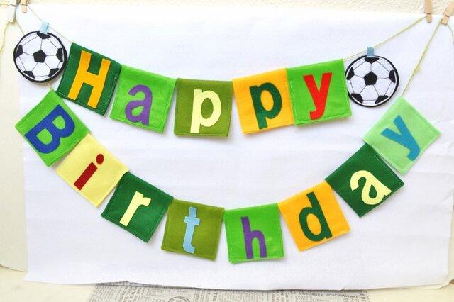 将来はサッカー選手!カラフルお誕生日ガーランドの画像1枚目