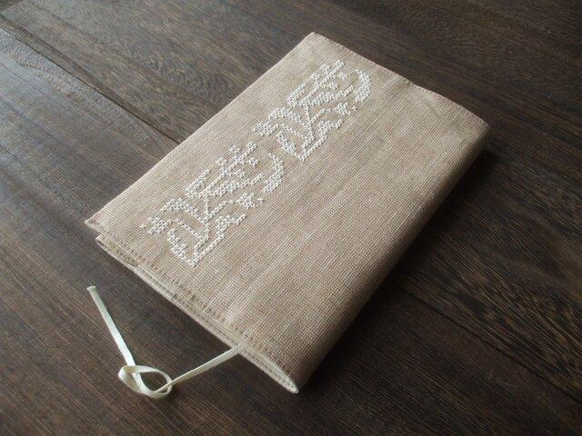 クロスステッチ花刺繍の文庫本ブックカバー ベージュ×生成りの画像1枚目