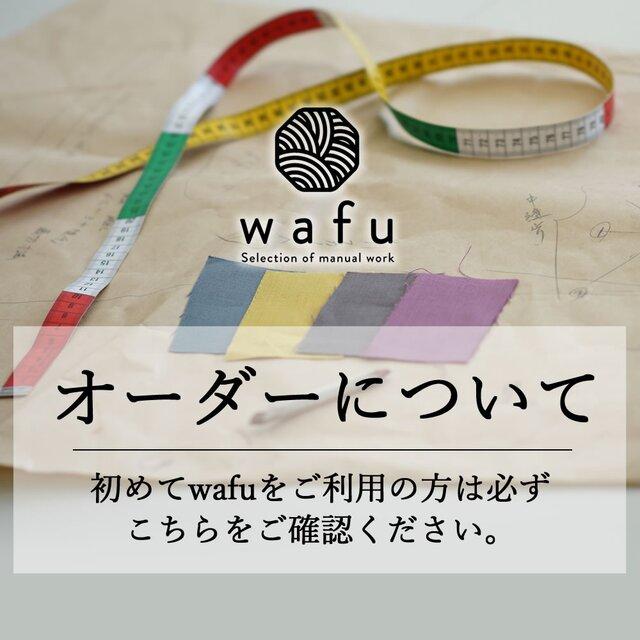 セミオーダーについて-wafuからのお知らせです。の画像1枚目