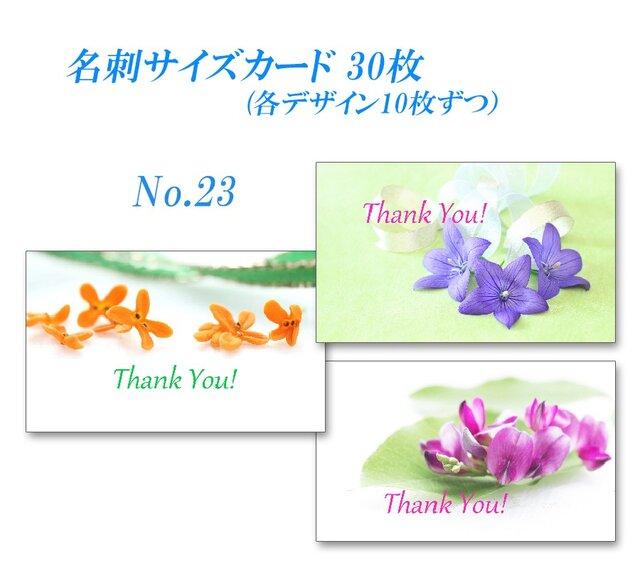 No.23 金木犀・桔梗・萩   名刺サイズサンキューカード   30枚の画像1枚目