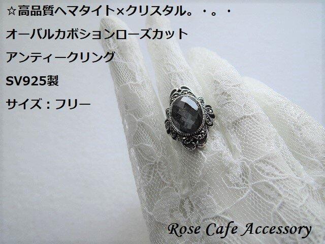 (1121)高品質ヘマタイト×クリスタル☆SV925製デザインリング☆オーバルカボションローズカット 14×10mm 。・。・の画像1枚目