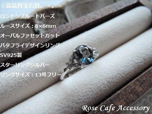 (1122)『Pua  Roseさま、お取り寄せ品』高品質宝石質ロンドンブルートパーズ☆8×6mm☆バタフライデザインリングの画像1枚目