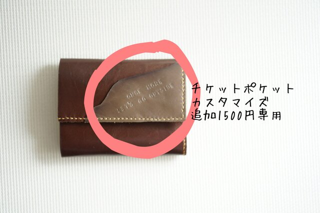 チケットポケットカスタマイズ専用1500円の画像1枚目