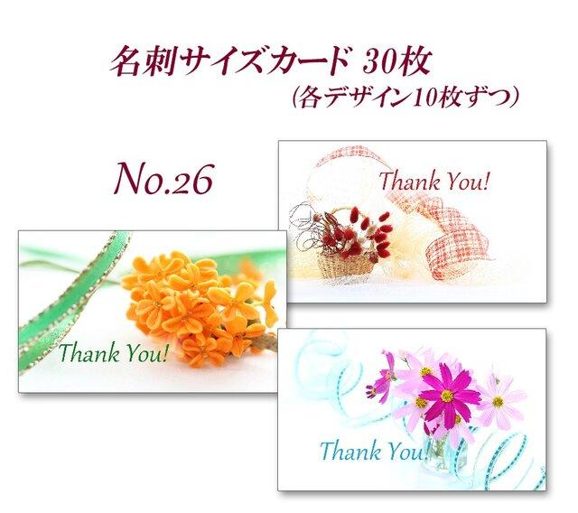 No.26 秋の花1 名刺サイズサンキューカード   30枚の画像1枚目