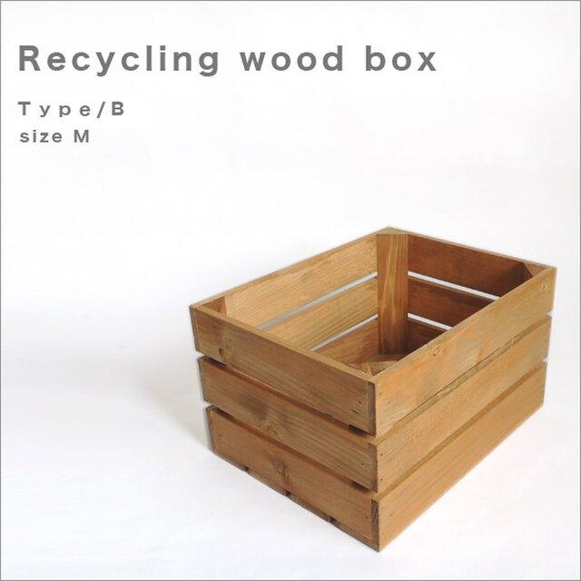 *リサイクルウッドボックス* type/B sizeM 木箱 収納 アンティーク ウッドボックス 小物入れ キャンプ アウトドアの画像1枚目