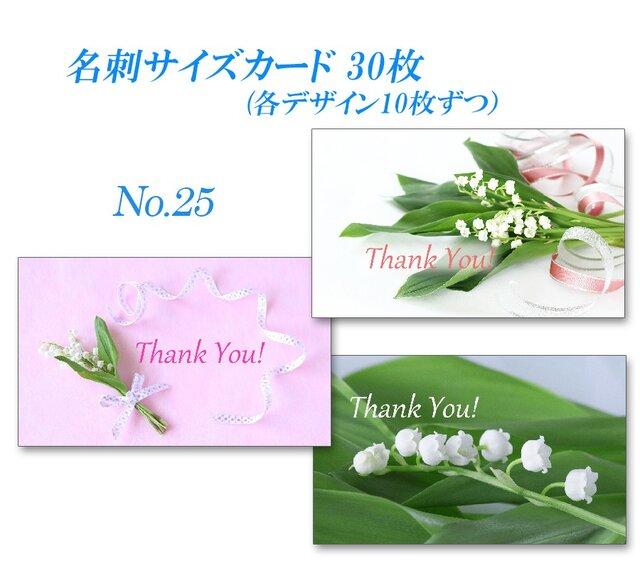 No.25  スズラン2 名刺サイズサンキューカード   30枚の画像1枚目