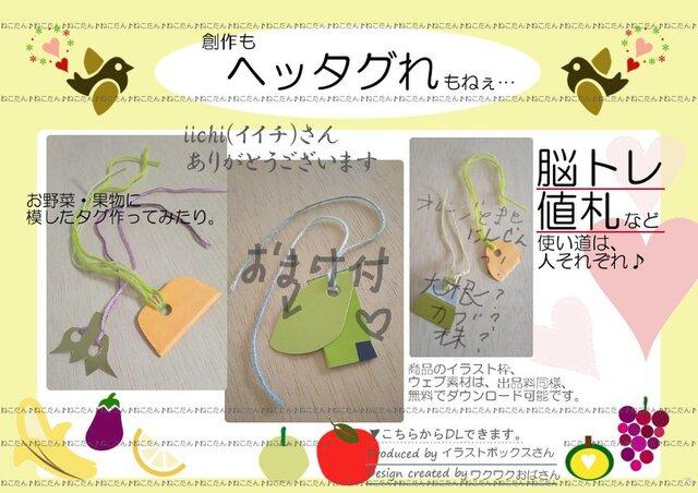 創作もへっタグれもねぇ果物お野菜(送料込み120枚3900円)リサイクルタグ ・創作オリジナル・プライスタグ1の画像1枚目