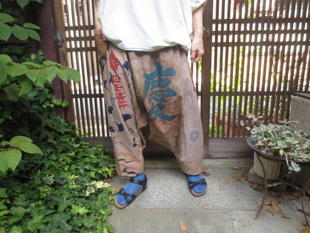 古布リメイク☆手ぬぐいと古い祝い旗の柿渋染カッコいいサルエルパンツの画像1枚目