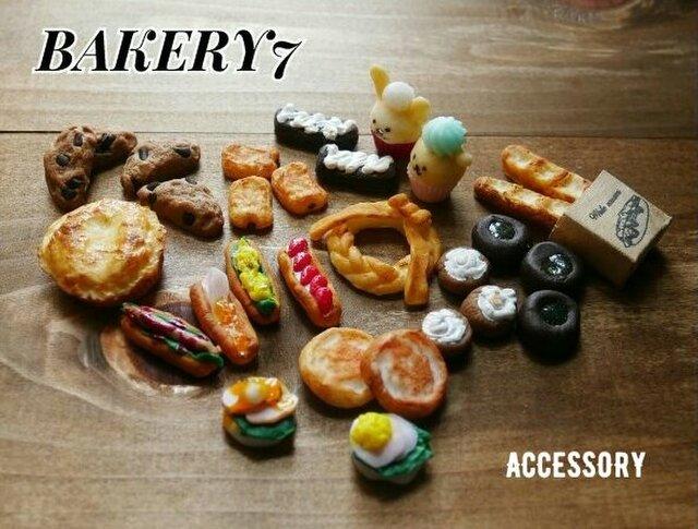 町のパン屋Ver.7ミニチュア小物の画像1枚目