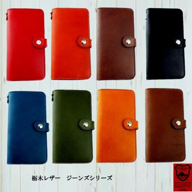 栃木レザー iPhone ProMax/XSMax/7,8PLUS用 手帳型 ケース 本革 iPhoneケース選べる8カラーの画像1枚目