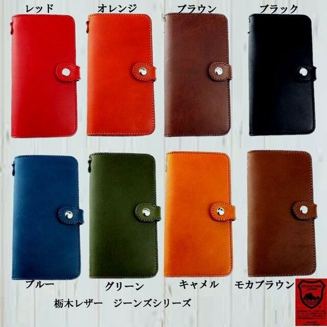 栃木レザーiPhone12,11ProMax/XSMax/7,8PLUS用 手帳型 本革 iPhoneケース の画像1枚目