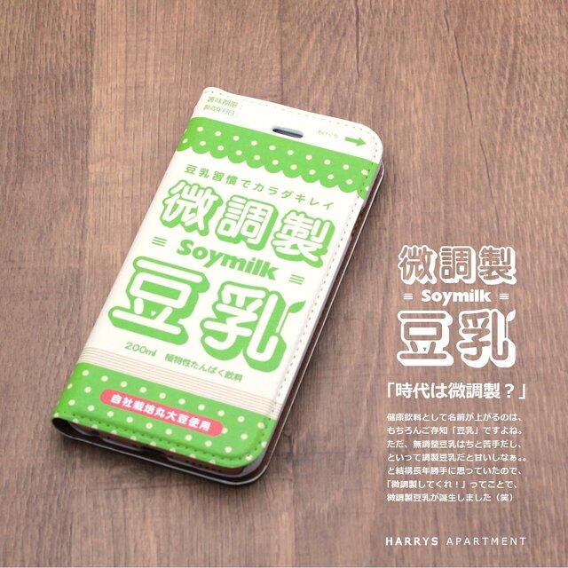 iphone12 ケース 手帳 豆乳の画像1枚目