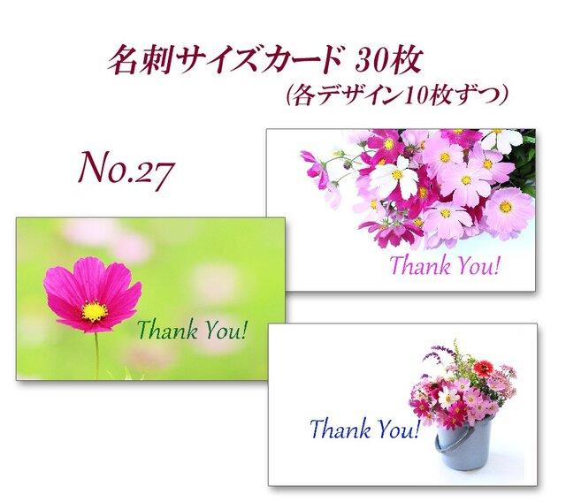 No.27  コスモス1  名刺サイズサンキューカード   30枚の画像1枚目
