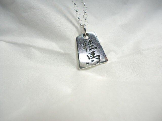 将棋の駒「桂馬」のペンダント シルバー製品の画像1枚目
