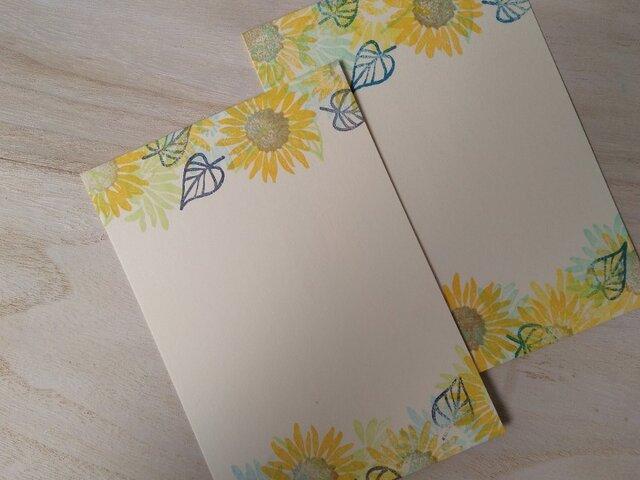 消しゴム版画 ポストカード「向日葵」の画像1枚目