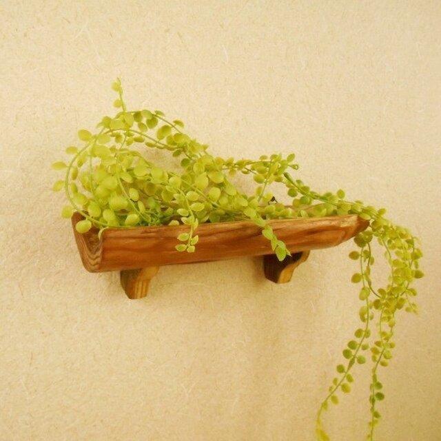 【温泉流木】幹の弧を形にした飾り棚 ウォールラック 壁掛け棚 流木インテリアの画像1枚目