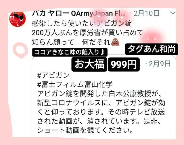 タグあん和尚値札(送料込み52枚12000円)リサイクルタグ ・創作オリジナル・プライスタグ1の画像1枚目