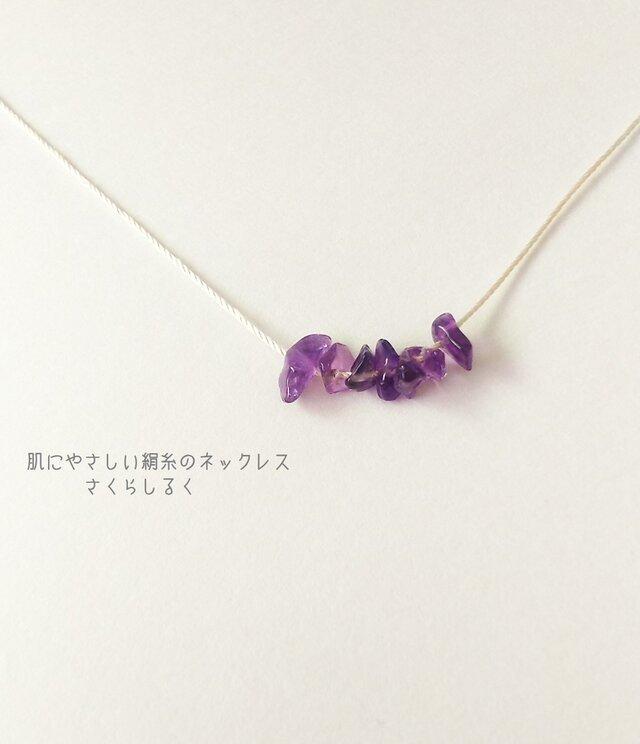 21 [14kgf] アメジスト 2月の誕生石 肌にやさしい絹糸のネックレスの画像1枚目