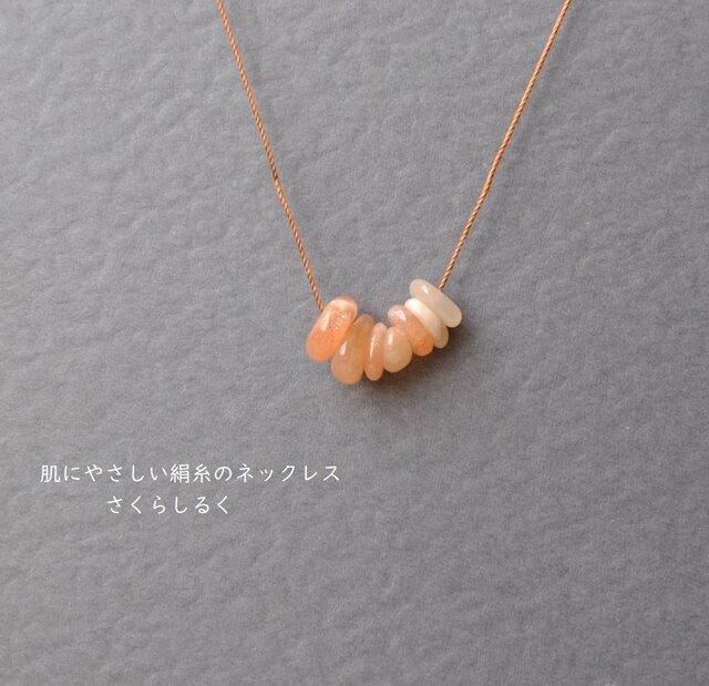 35 サンストーン 勝利の石 [14kgf] 肌にやさしい絹糸のネックレスの画像1枚目