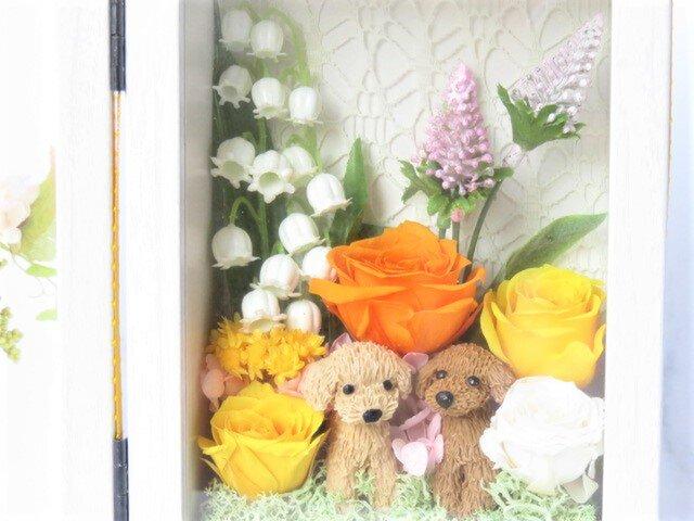 毛色が選べるトイプードルのフォトフレーム  結婚祝い お誕生日 イエロー バラ プリザーブドフラワー♪の画像1枚目