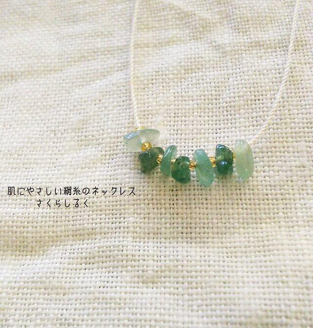 5_14 [14kgf] 5月の誕生石 アベンチュリン 肌にやさしい絹糸のネックレスの画像1枚目